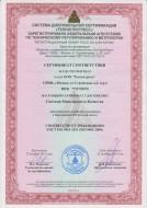 фото сертификат iso